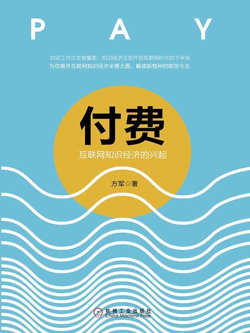 付费:互联网知识经济的兴起 2017年中国好书
