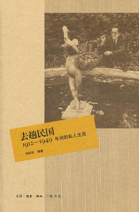 去趟民国――1912-1949年间的私人生活