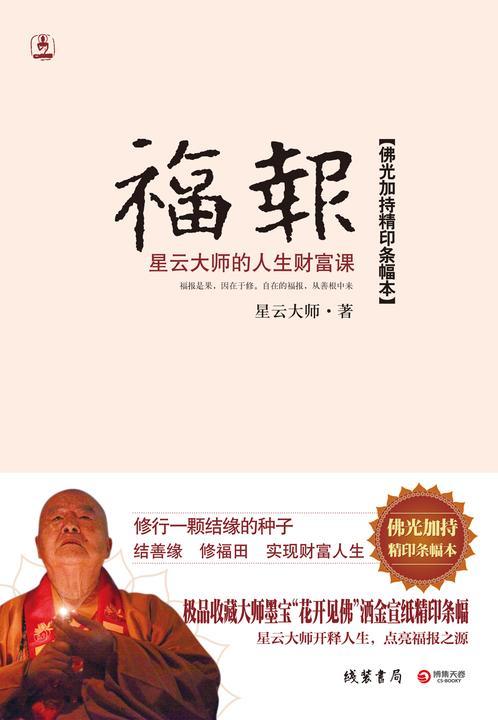 福报:星云大师的人生财富课