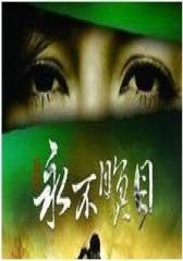 新永不瞑目(影视)