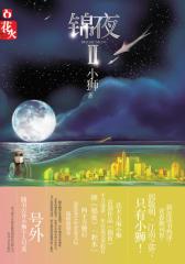 锦夜2(试读本)