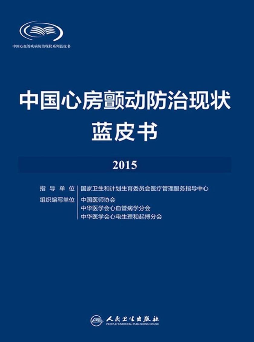 中国心房颤动防治现状蓝皮书·2015