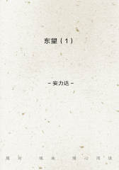 东望(1)
