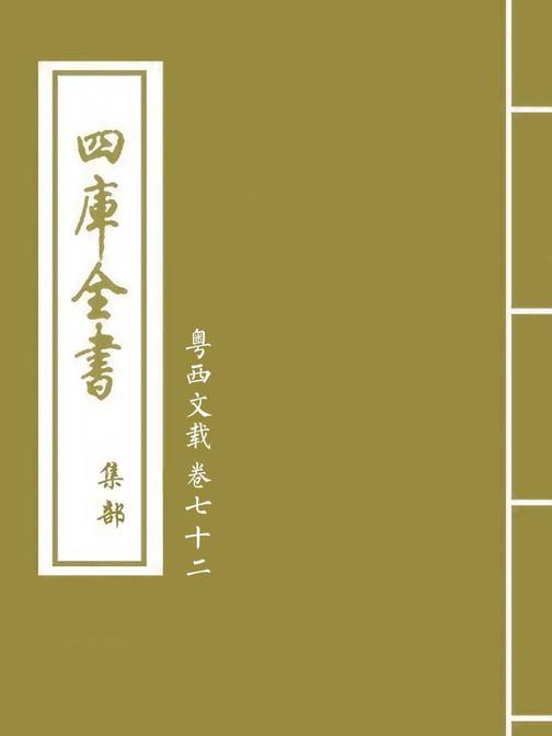 粤西文载卷七十二
