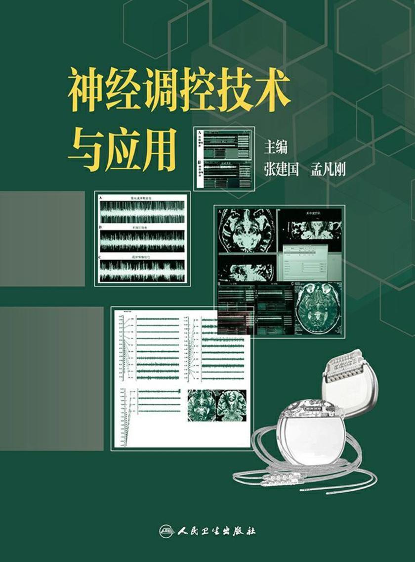 神经调控技术与应用
