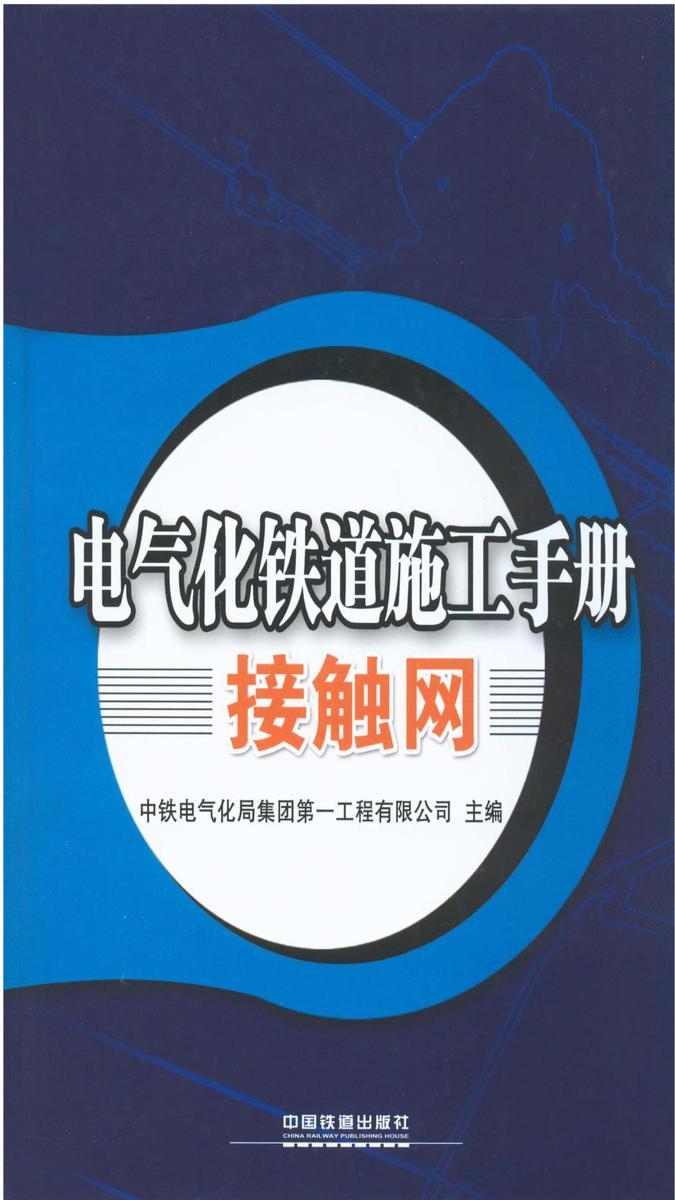 电气化铁道施工手册 接触网