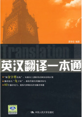 英汉翻译一本通(仅适用PC阅读)