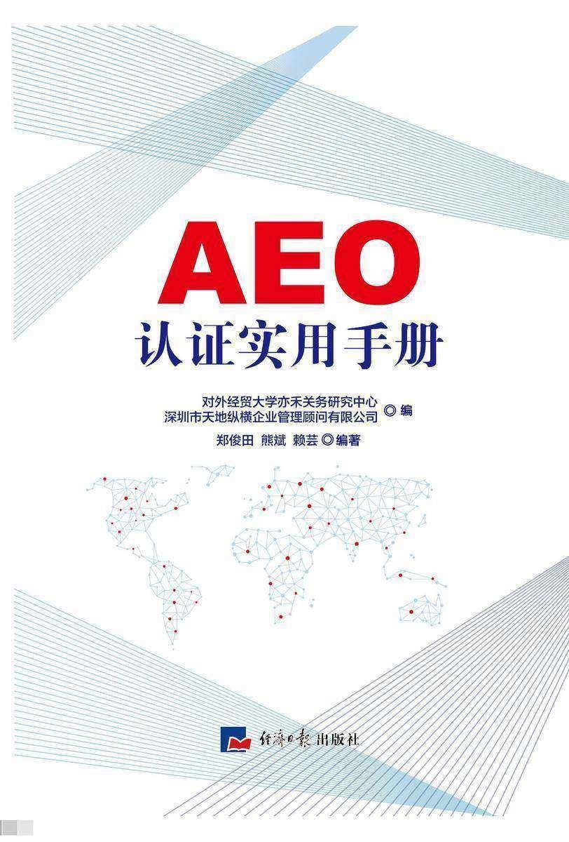 AEO认证实用手册