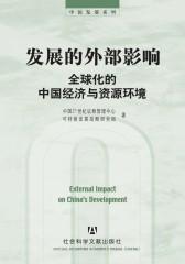 发展的外部影响———全球化的中国经济与资源环境