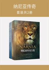 纳尼亚传奇(套装共2册)