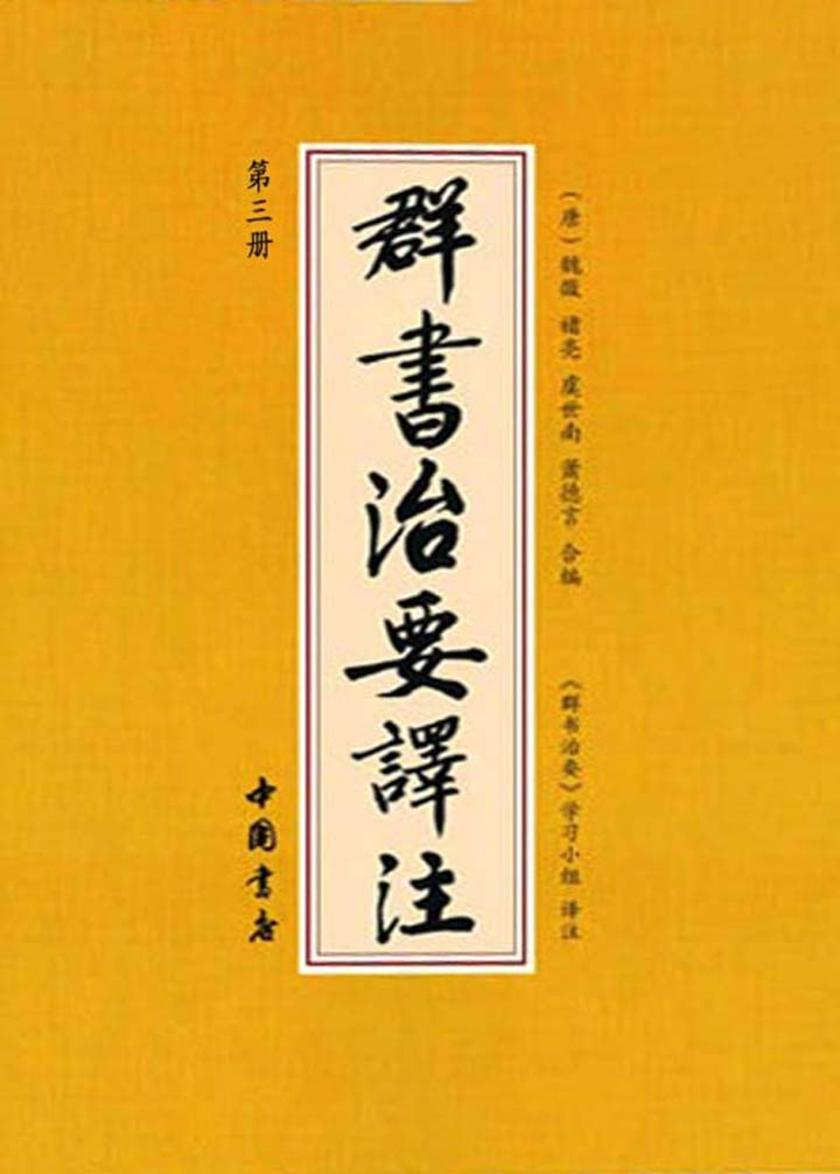 群书治要译注(全注全译 简体版  第三册)(仅适用PC阅读)