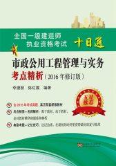 2015全国一级建造师职业资格考试十日通市政公用工程管理与实务考点精析