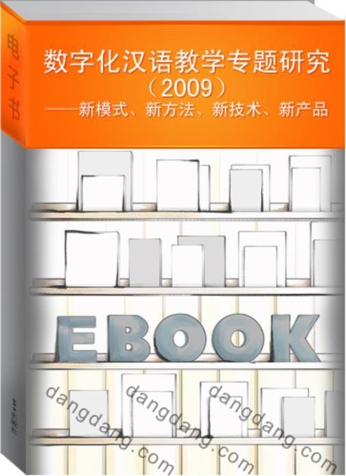 数字化汉语教学专题研究(2009)——新模式、新方法、新技术、新产品