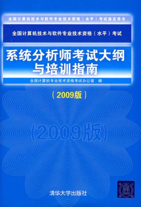 系统分析师考试大纲与培训指南(2009版)