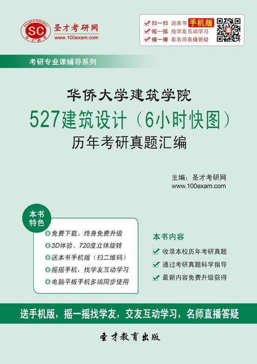 华侨大学建筑学院527建筑设计(6小时快图)历年考研真题汇编