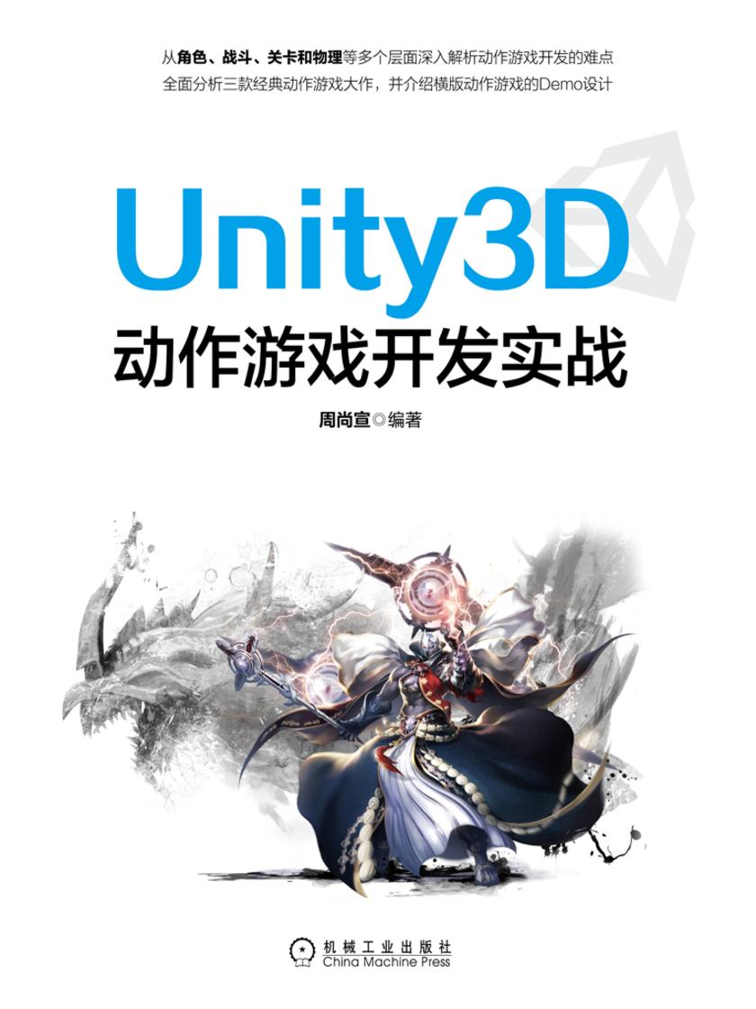 Unity3D动作游戏开发实战