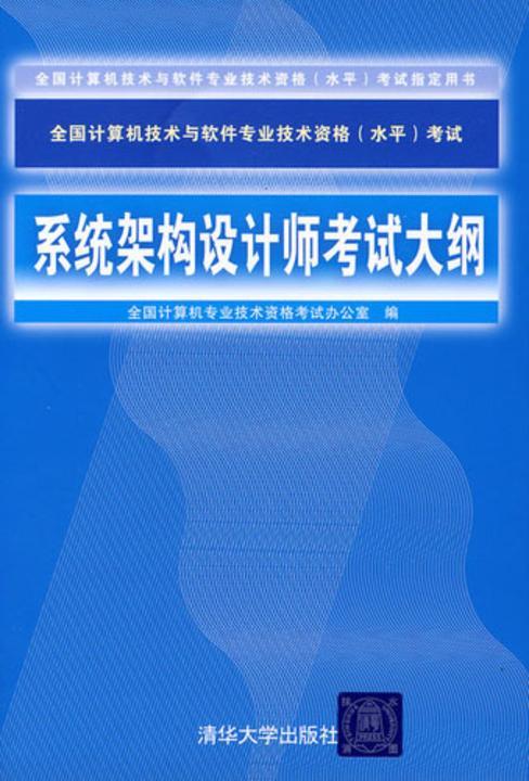 系统架构设计师考试大纲(2009版)