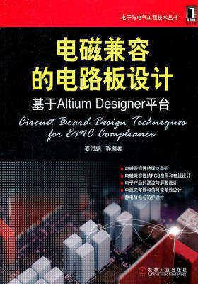 电磁兼容的电路板设计——基于Altium Designer平台