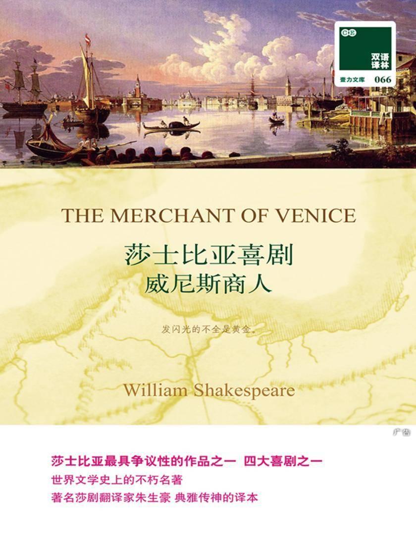 双语译林:莎士比亚喜剧 威尼斯商人(附英文原版1本)