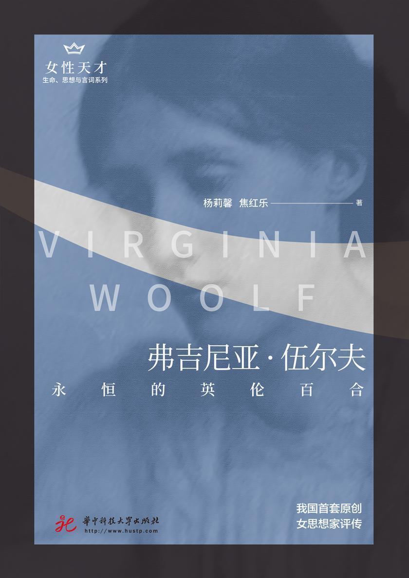 弗吉尼亚·伍尔夫:永恒的英伦百合