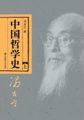 中国哲学史(上册)