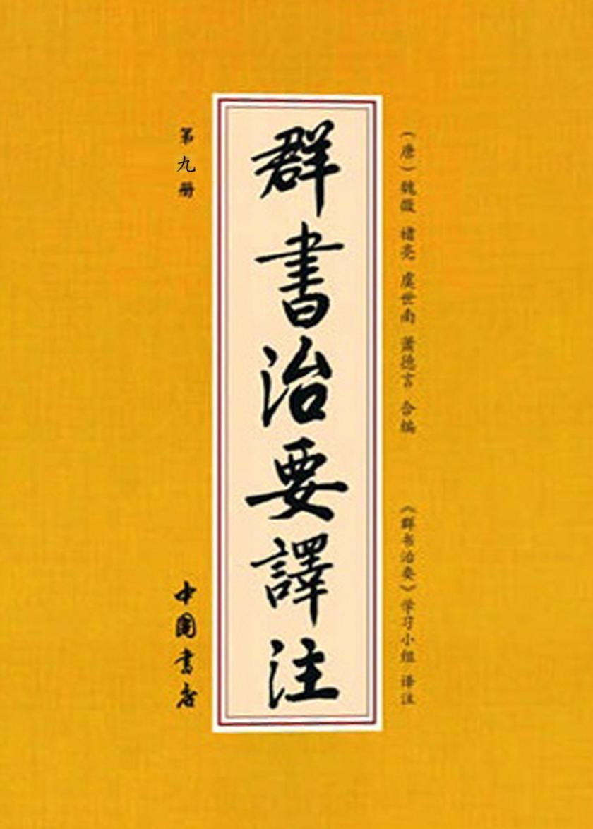群书治要译注(全注全译 简体版  第九册)(仅适用PC阅读)