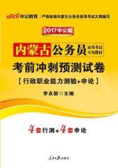 中公版·2017内蒙古公务员录用考试专用教材:考前冲刺预测试卷(行政职业能力测验+申论)
