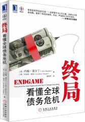 终局:看懂全球债务危机(时寒冰专文推荐 对全球性经济危机和金融风暴进行了深度解读,并且给投资者提供了具体可行的投资策略)(试读本)