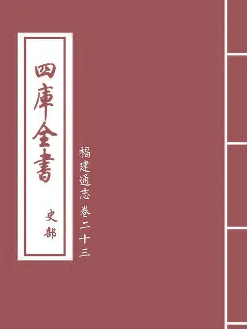 福建通志卷二十三