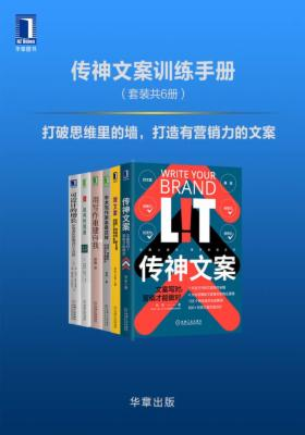 传神文案训练手册(套装共6册)