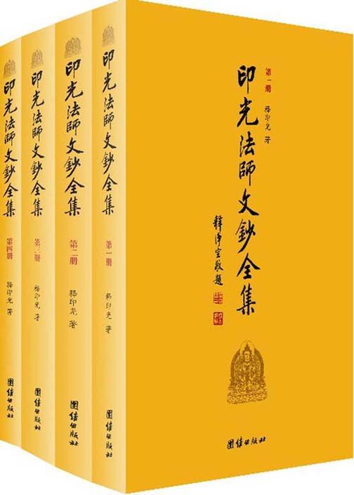 印光法师文钞全集(全四册)