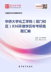 华侨大学化工学院(厦门校区)836环境学历年考研真题汇编