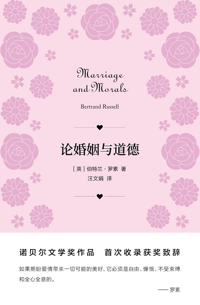 论婚姻与道德