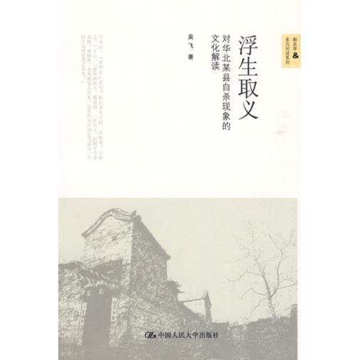 浮生取义——对华北某县自杀现象的文化解读