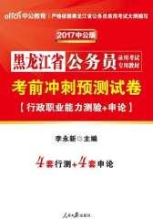 中公版·2017黑龙江省公务员录用考试专用教材:考前冲刺预测试卷