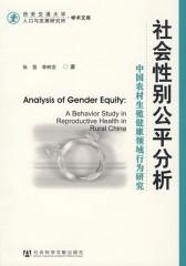 社会性别公平分析——中国农村生殖健康领域行为研究