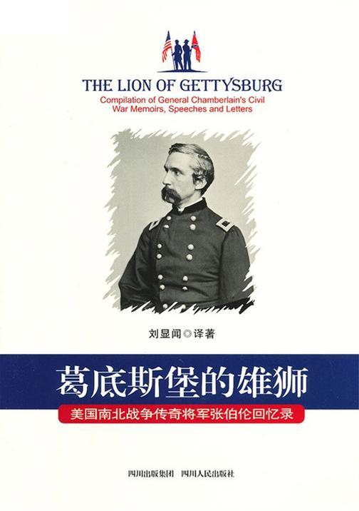 葛底斯堡的雄狮:美国南北战争传奇将军张伯伦回忆录