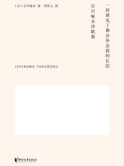 一封谁见了都会怀念我的长信:石川啄木诗歌集