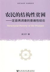 农民的结构性贫困:定县再调查的普遍性结论