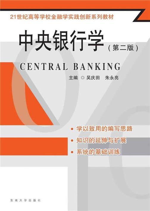 中央银行学(第2版)