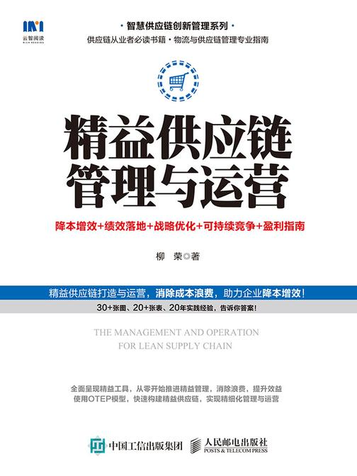 精益供应链管理与运营:降本增效 + 绩效落地 + 战略优化 + 可持续竞争+盈利指南