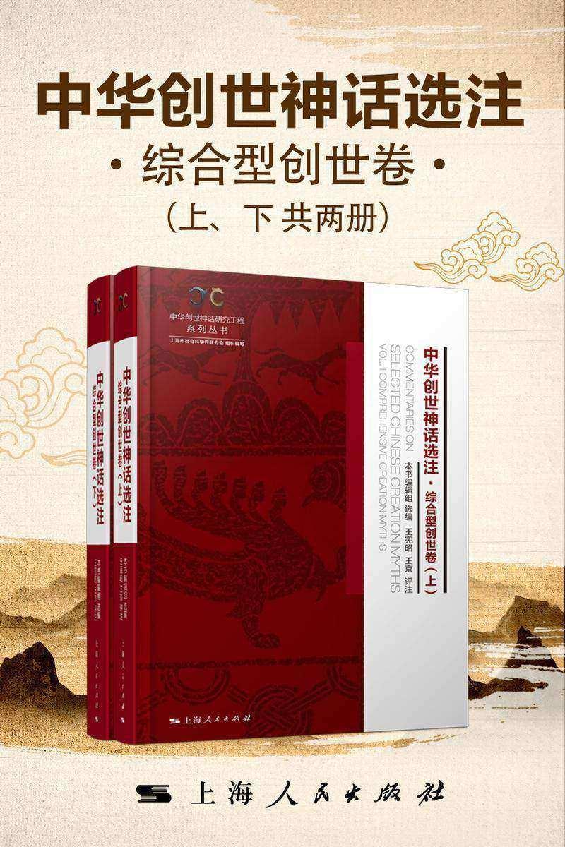 中华创世神话选注·综合型创世卷