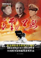 朝鲜战争全景纪实(第二部):汉江血