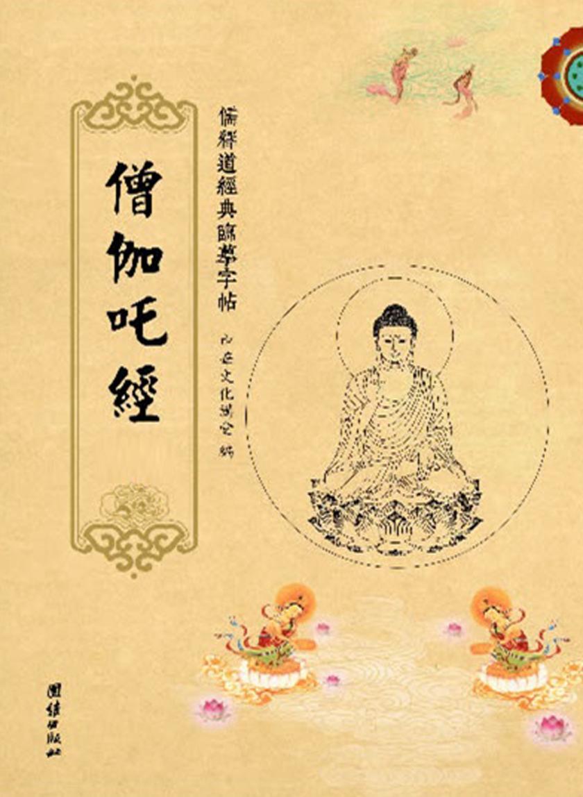 僧伽吒经(全三册)(仅适用PC阅读)