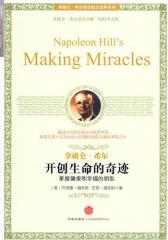 开创生命的奇迹——掌握健康和幸福的钥匙(试读本)