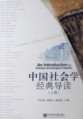 中国社会学经典导读(上、下册)