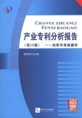 产业专利分析报告(第10册)(试读本)