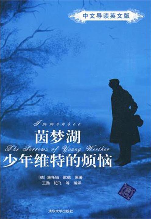 茵梦湖/少年维特的烦恼(中文导读英文版)