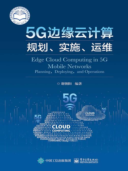 5G边缘云计算:规划、实施、运维