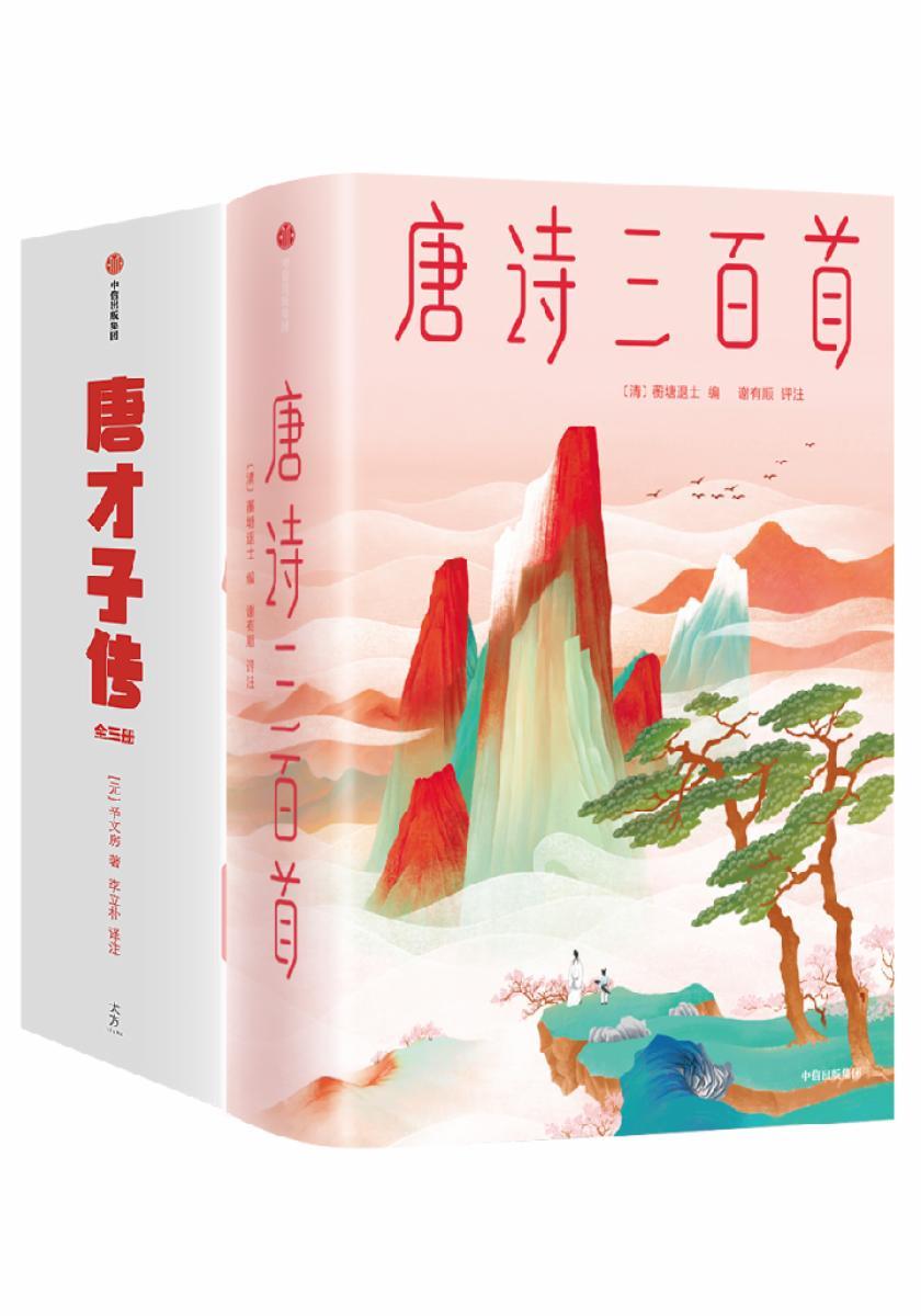 唐才子传+唐诗三百首(作家榜经典)